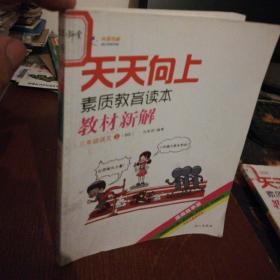 科恩传媒 天天向上 素质教育读本·教材新解:三年级语文上(BS 漫画故事版)