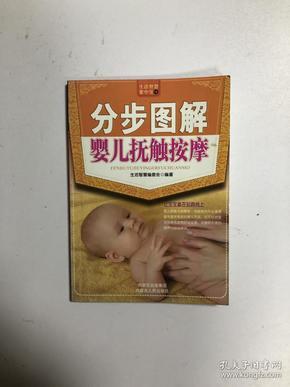 分步图解婴儿抚触按摩