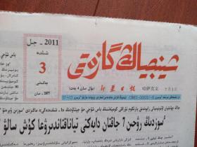 新疆日报(哈萨克文)2011年7月3日庆祝建党90周年