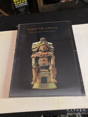墨西哥玛雅文明珍品(中英文对照) 精装