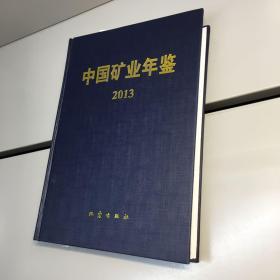 中国矿业年鉴 2013【精装】见描述【一版一印 正版现货   实图拍摄 看图下单】