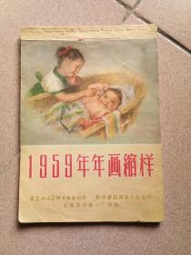 1959年年画缩样(河北人民美术出版社出版)