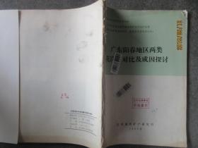 广东阳春地区两类花岗岩对比及成因探讨