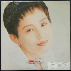 李明依  我不是对你演戏  黑胶唱片LP