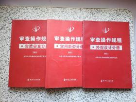 审查操作规程 2011 外观设计分册、实用新型分册、实质审查分册   3本合售