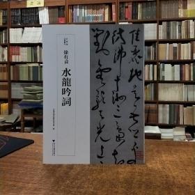 近墨堂法书丛刊:徐有贞水龙吟词
