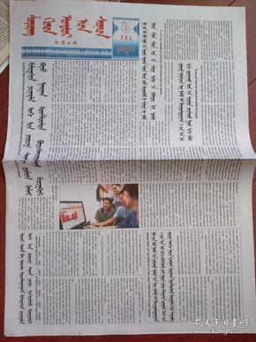 新疆日报(蒙文)2011年7月3日庆祝建党90周年