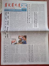 Xinjiang Daily (Mongolian) Celebrates 90th Anniversary of the Founding of the Party on July 3, 2011