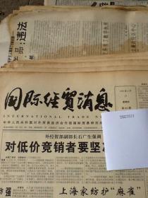 国际经贸消息.1995.4.27