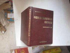 中国教育发展的宏观背景现状及展望(精装)