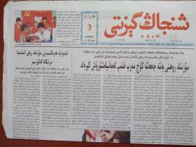Xinjiang Daily (Uyghur) celebrates the 90th anniversary of the founding of the party on July 3, 2011