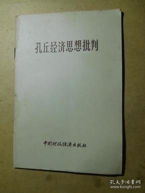 孔丘经济思想批判