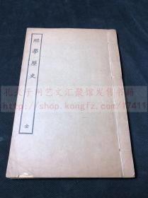 《1646 经学历史》 善化皮锡瑞著 1925年商务印书馆据清刻本影印 原装好品5册全