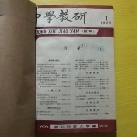 中学教研(数学)1989年1-12期