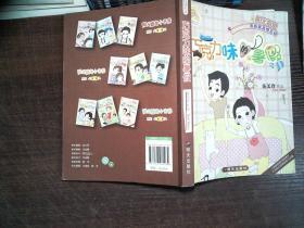 阳光姐姐小书房:巧克力味的暑假、、、