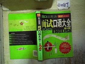 脱口说英语:面试口语大全(第2版)
