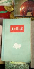 红旗谱(1958年一版二印)私藏