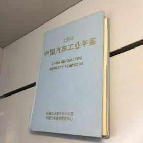 中国汽车工业年鉴 1994 【精装【一版一印 正版现货   实图拍摄 看图下单】】