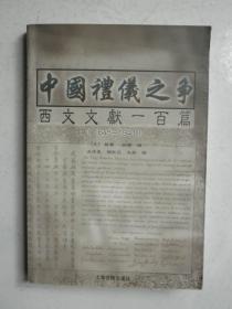 中国礼仪之争 西文文献一百篇(1645 -1941)