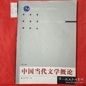 """普通高等教育""""十一五""""国家级规划教材·普通高等院校汉语言文学专业规划教材:中国当代文学概论"""