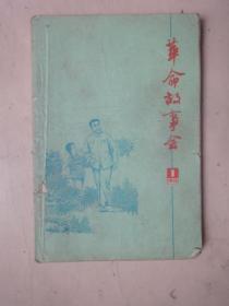 革命故事会〔月刊〕(1978年第1期总第34期)