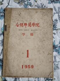 合肥师范学院学报(1959年第一期,创刊号)