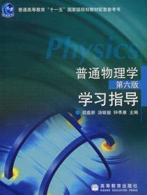 """普通物理学(第6版)学习指导/普通高等教育""""十一五""""国家级规划教材配套参考书"""