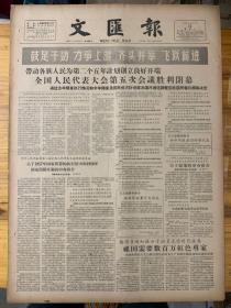 文汇报1958年2月12日。(鼓足干劲力争上游齐头并进飞跃。)带动各族人民,为第二个五年计划创立良好开端,全国人民代表大会第五次会议胜利闭幕。(毛主席发布命令任命陈毅兼外交部长。任命郭沫若为科学院院长)热情召唤知识分子担负光荣时代任务,祖国需要数百万红色专家。