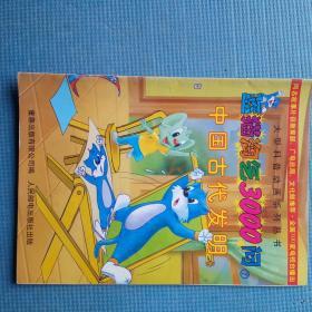 大型科普动画系列丛书 蓝猫淘气3000问 ⑦ 中国古代发明
