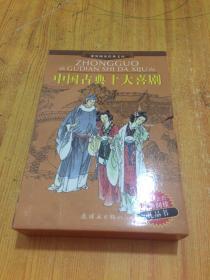课外阅读经典文库:中国古典十大喜剧 (全3册) 盒装
