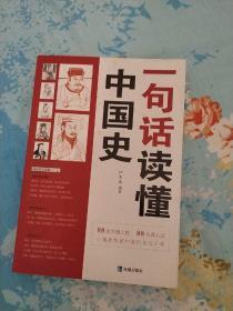 一句话读懂中国史