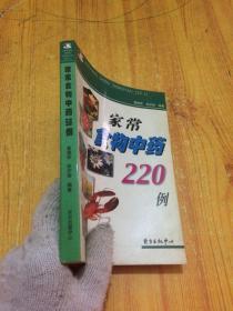 家常食物中药220例