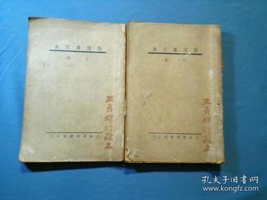 民国二十四年二月初版《阳复斋文集》(上下两册全)