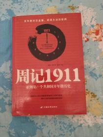 周记1911:亚洲一个共和国开年微历史 《瞭望东方周刊》著名时事新闻记者探寻晚清
