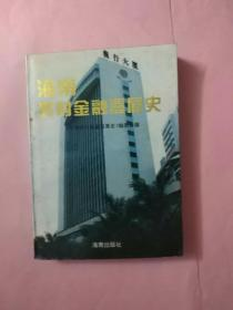 海南农村金融发展史