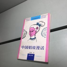 中国娼妓漫话 【一版一印 9品 +++ 正版现货 自然旧 实图拍摄 看图下单】