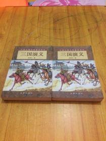 中国古典文学普及课本 三国演义上下册
