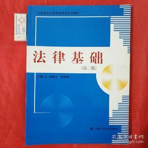 高等职业教育德育课系列教材:法律基础(第2版)