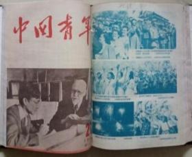 SF19-1 期刊类:中国青年(精装半月刊合订本、53年13-24期合订本、馆藏)