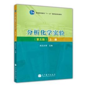 分析化学实验-上册-第5版