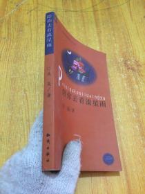 陪你去看流星雨(二十一世纪网络畅销小说大展)【大32开 2003年一印】