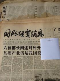 国际经贸消息.1995.4.25