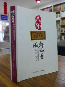 八年成都知青云南支边纪实 一版一印原价66
