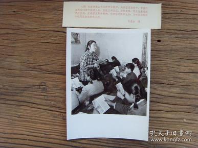 老照片:【※1979年,北京市第二十二中(百年名校,创办于1924年,首任校长蔡元培)--女教师韩希宁※】