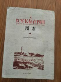 《红军长征在四川图志》(上 ) 正版现货!