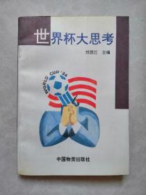 世界杯大思考(1994年一版一印)