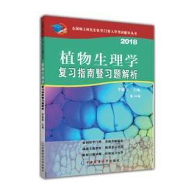 植物生理学复习指南暨习题解析(第10版)