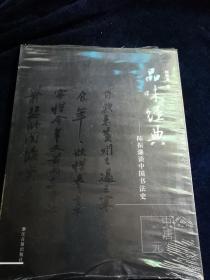 品味经典——陈振濂谈中国书法史(中唐元)未拆封