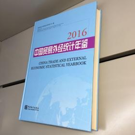 中国贸易外经统计年鉴(2016)【精装】见描述【一版一印 正版现货   实图拍摄 看图下单】
