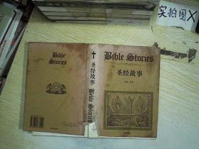 圣经故事  ,